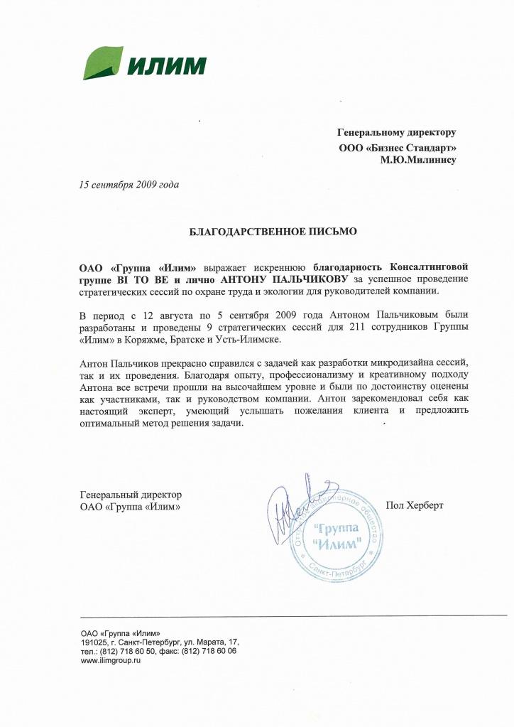 Ilim_Otzyv