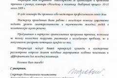 Edinaya_Rossiya
