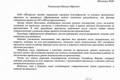 Izhorskie_Zavody_otzyv