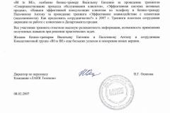 Lank_otzyv