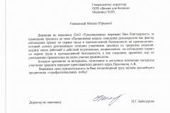 Uralmash_otzyv